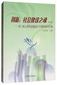 创新:社会建设之魂(第三辑 第三届上海社会建设十大创新项目汇编)