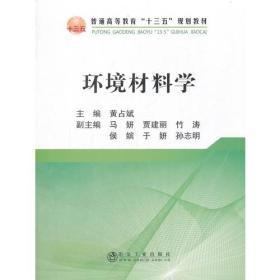 环境材料学