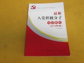 最新入党积极分子培训教材(2013年版)——有字迹