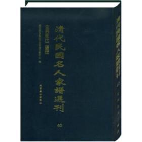 国家图书馆藏清代民国名人家谱选刊(16开精装 全47卷)