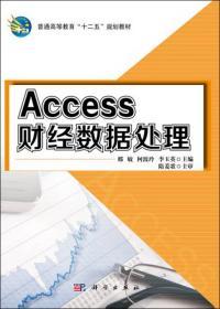 Access财经数据处理