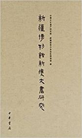 9787101088663-hs-新疆博物馆新获文书研究