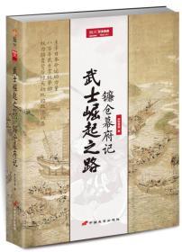 指文战争事典特辑044:武士崛起之路(镰仓幕府记)