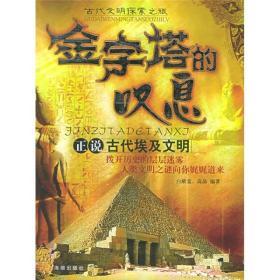 金字塔的叹息:正说古代埃及文明