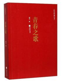 青春之歌/红色经典丛书