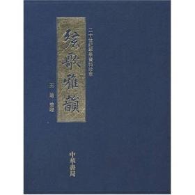 弦歌雅韵:二十世纪琴学资料珍萃