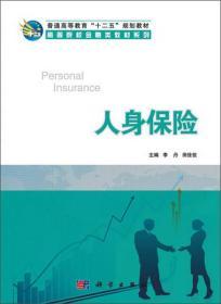 """人身保险/普通高等教育""""十二五""""规划教材·高等院校金融类教材系列"""
