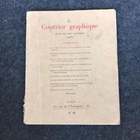 Le Courrier graphique【书内有大量插图;后封面开胶】