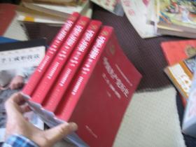 中国共产党历史全4册