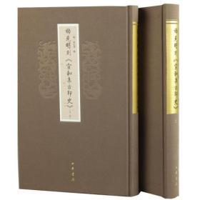 稀见明刻《宣和集古印史》/全2册