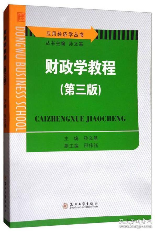 应用经济学丛书:财政学教程(第3版)