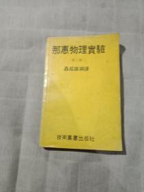 那惠物理实验(第三册)