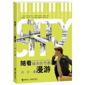 随着城市的节奏漫游:City Streets and Pulsing Beats