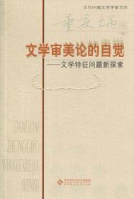 GL-QS当代中国文学学家文库:文学审美论的自觉:文学特征问题新探索