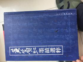 黄宾虹书法集(墨迹)黄宾虹8开本