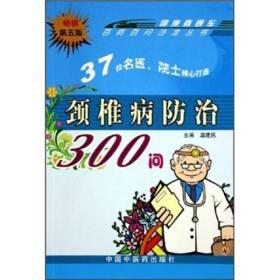 颈椎病防治300问