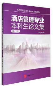 酒店管理专业本科生论文集-(第二辑)