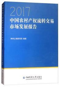 2017中国农村产权流转交易市场发展报告