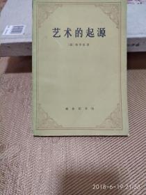 汉译世界学术名著丛书·艺术的起源