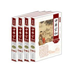 中华家训(第八卷)