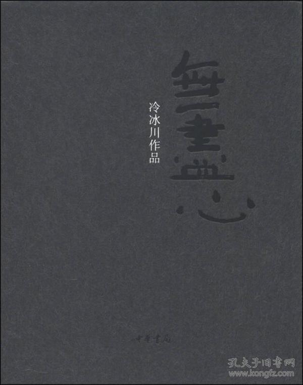 正版-冷冰川作品-无尽心(精装)CK9787101103038