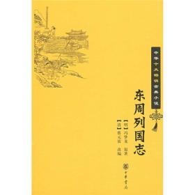 东周列国志——中华十大畅销古典小说