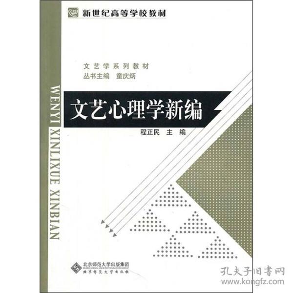 文艺心理学新编