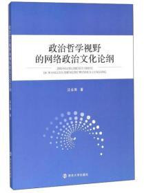 政治哲学视野的网络政治文化论纲