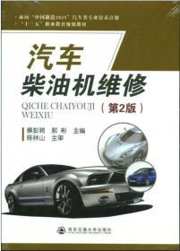 """汽车柴油机维修(第2版)(面向""""中国制造2025""""汽车类专业培养计划 ...)"""