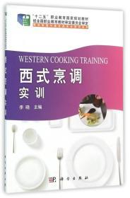 西式烹调实训