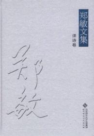 郑敏文集(译诗卷)