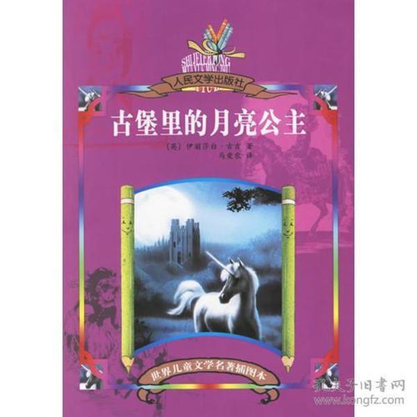 古堡里的月亮公主 英 古吉 著 马爱农 译 人民文学出版社 9787020056156