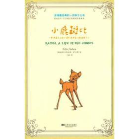 全球最经典的一百本少儿书:小鹿斑比