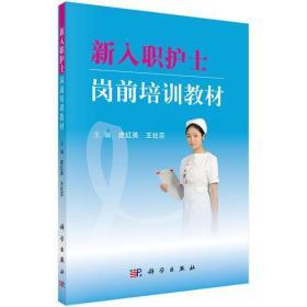 新入职护士岗前培训教材(修订版)