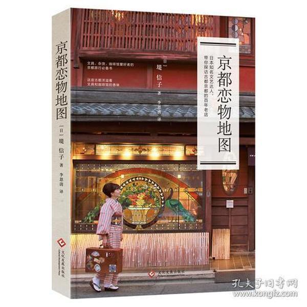 京都戀物地圖