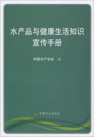 水产品与健康生活知识宣传手册