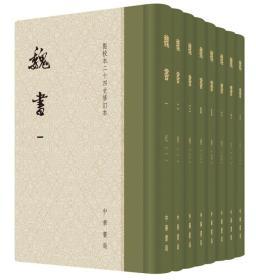 点校本二十四史修订本:魏书(精装全8册)一版一印 藏书票 带编号