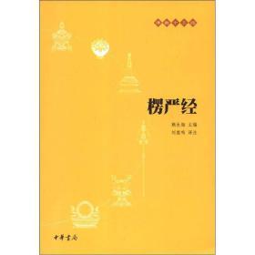 佛教十三经:楞严经