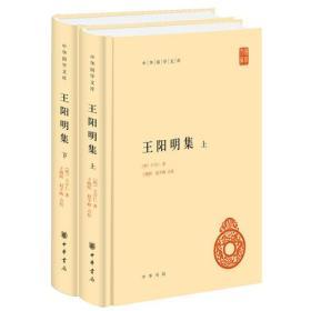 王阳明集(中华国学文库·全2册)