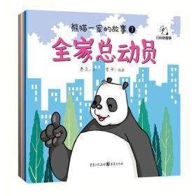 熊猫一家的故事(全8册)