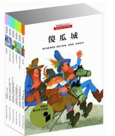 耕林精选大奖小说畅销经典卷(全六册)《傻瓜城》 《脑袋里的小矮人》 《冻僵的王子》《塔上的小狐狸》《虎啸鸟》《新木偶奇遇记》