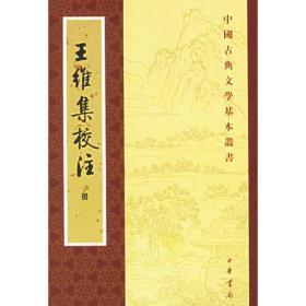 王维集校注(全四册)