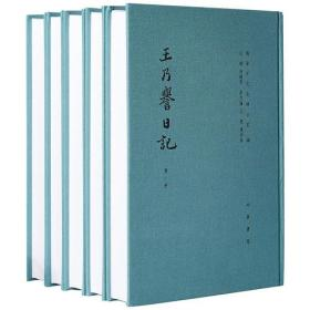 王乃誉日记