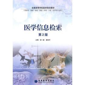 医学信息检索(第2版)
