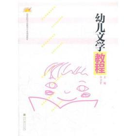 幼儿文学教程 方卫平二手 高等教育出版社 9787040345049  教材