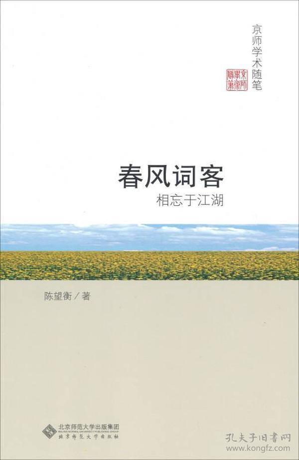 春风词客:相忘于江湖