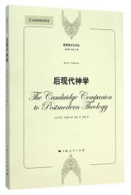 基督教文化译丛:后现代神学