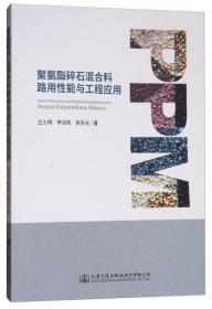 聚氨酯碎石混合料路用性能与工程应用