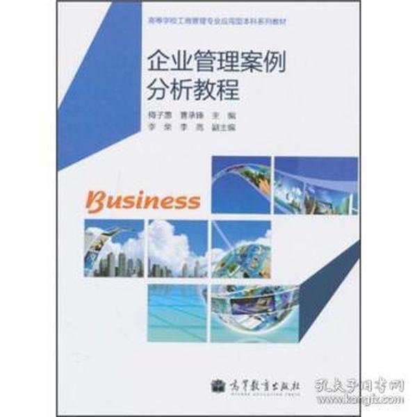企业管理案例分析教程