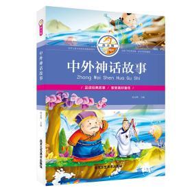 拼音版-中外神话故事 成语书小学生课外阅读书籍一二三四五年级课外书阅读图书少儿童读物 正版qq
